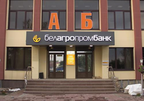 Фасадная вывеска БелАгроПромБанк