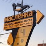 """Рекламная стела СТО """"Маслёна"""""""