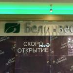"""Световая вывеска в ТЦ """"GREEN"""""""