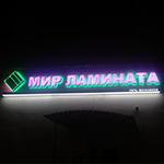 """Вывеска """"Мир Ламината"""""""